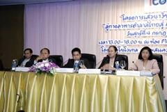 """การเสวนาวิชาการ เรื่อง  """"ลู่ทางอาหารฮาลาลไทยสู่ AEC : อินโดนีเซีย"""""""