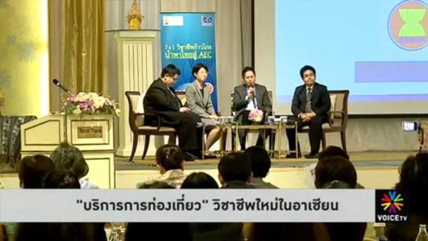 'บริการการท่องเที่ยว' วิชาชีพใหม่ในอาเซียน