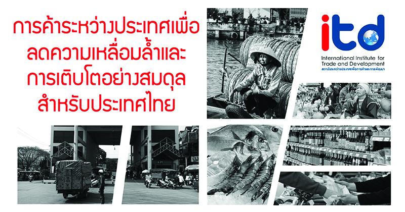 งานสัมมนา การค้าระหว่างประเทศเพื่อลดความเหลื่อมล้ำและการเติบโตอย่างสมดุลสำหรับประเทศไทย