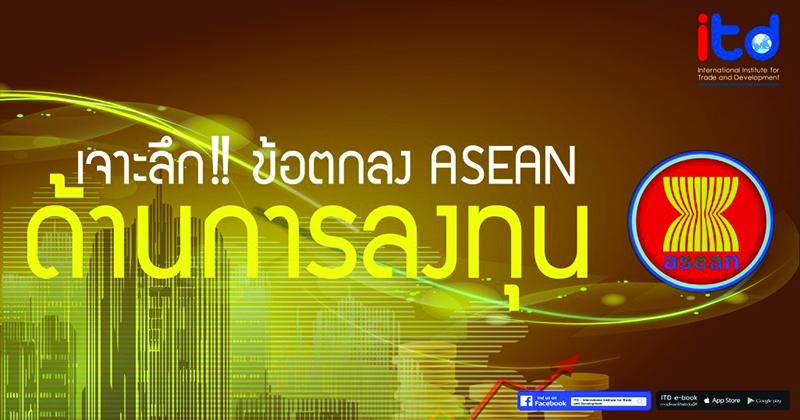 งานอบรมเชิงปฏิบัติการ เรื่อง เจาะลึก!! ข้อตกลง ASEAN ด้านการลงทุน