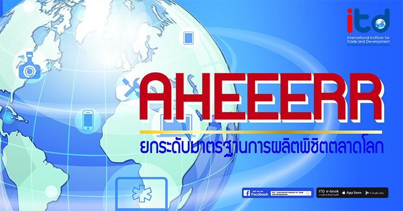 การอบรมเชิงปฏิบัติการ AHEEERR: ยกระดับมาตรฐานการผลิตพิชิตตลาดโลก ครั้งที่ 4