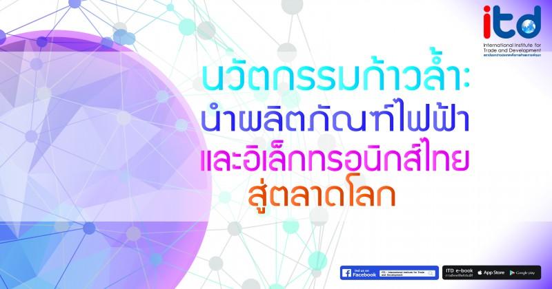 การอบรมเชิงปฏิบัติการ นวัตกรรมก้าวล้ำ: นำผลิตภัณฑ์ไฟฟ้าและอิเล็กทรอนิกส์ไทยสู่ตลาดโลก ครั้งที่ 5