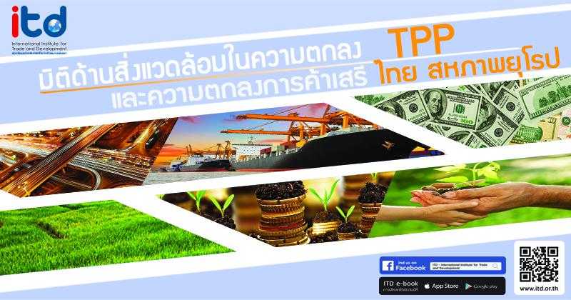งานสัมมนา เรื่อง มิติด้านสิ่งแวดล้อมในความตกลง TPP และความตกลงการค้าเสรีไทย-สหภาพยุโรป