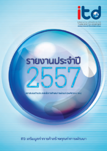 Cover_ITD_Annual_Report_2558_A