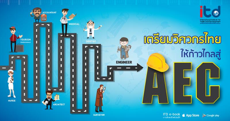 การสัมมนา 'เตรียมวิศวกรไทยให้ก้าวไกลสู่ AEC' ครั้งที่ 16