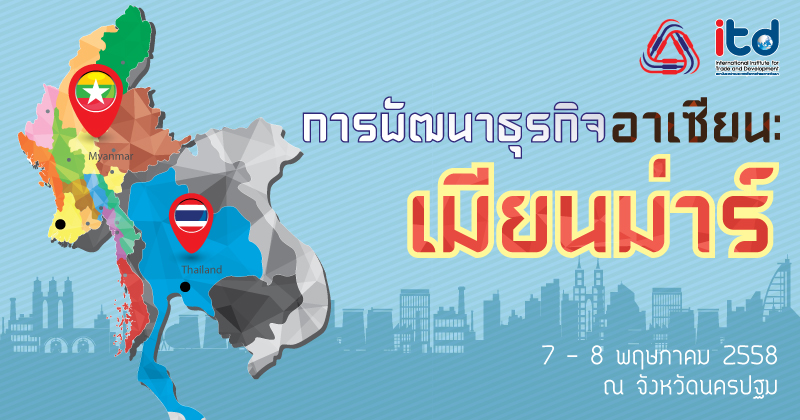 """การอบรมเชิงปฏิบัติการ """"การพัฒนาธุรกิจอาเซียน: เมียนม่าร์"""" ภายใต้โครงการพัฒนาธุรกิจอาเซียน"""