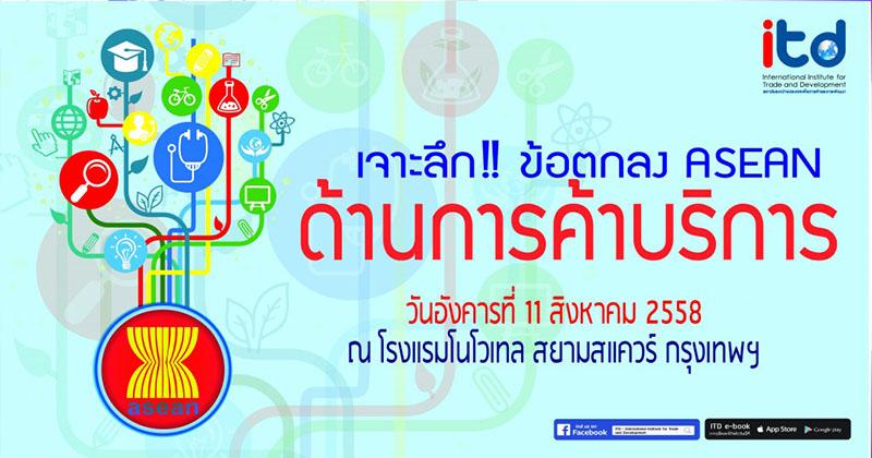 งานอบรมเชิงปฏิบัติการ เรื่อง เจาะลึก!! ข้อตกลง ASEAN ด้านการค้าบริการ