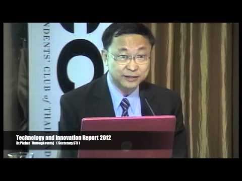 การเปิดตัวรายงานเทคโนโลยีและนวัตกรรม 2012