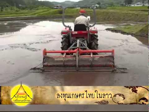 ลงทุนเกษตรไทยในลาว