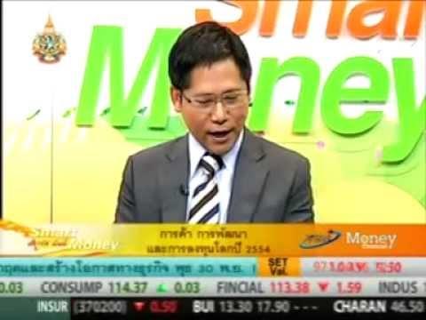 """""""การค้า การพัฒนา และการลงทุนโลกปี 2554″ ในรายการ Smart Money ช่อง Money Channel"""