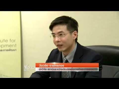 คุณวันวลิต ธารไทรทอง นักวิชาการสถาบันระหว่างประเทศเพื่อการค้าและการพัฒนา (ITD) ให้สัมภาษณ์แก่ Thai PBS เรื่องวิกฤตเศรษฐกิจยุโรป
