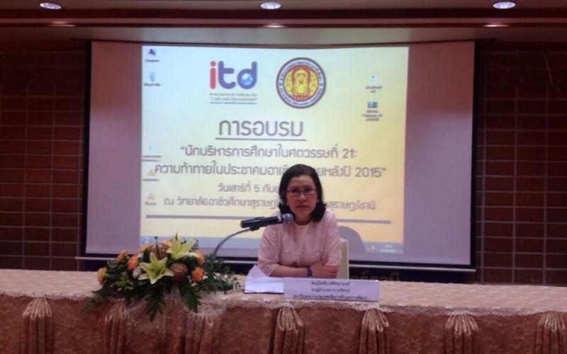 """การอบรม เรื่อง """"นักบริหารการศึกษาในศตวรรษที่ 21  : ความท้าทายในประชาคมอาเซียนภายหลังปี 2015"""""""