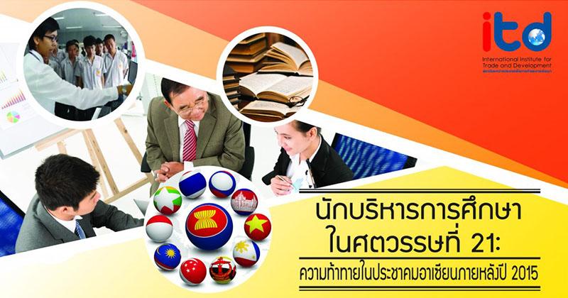 การอบรม เรื่อง นักบริหารการศึกษาในศตวรรษที่ 21 : ความท้าทายในประชาคมอาเซียนภายหลังปี 2015 ครั้งที่ 4