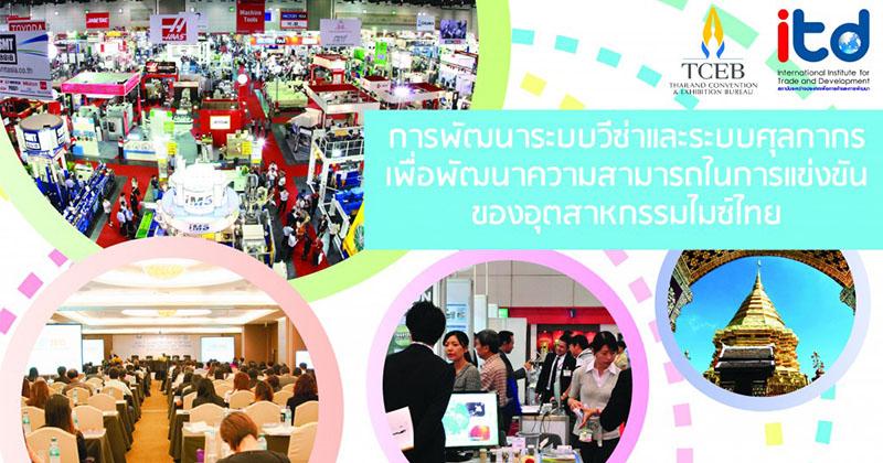 งานสัมมนา การพัฒนาระบบวีซ่าและระบบศุลกากรเพื่อพัฒนาความสามารถในการแข่งขันของอุตสาหกรรมไมซ์ไทย