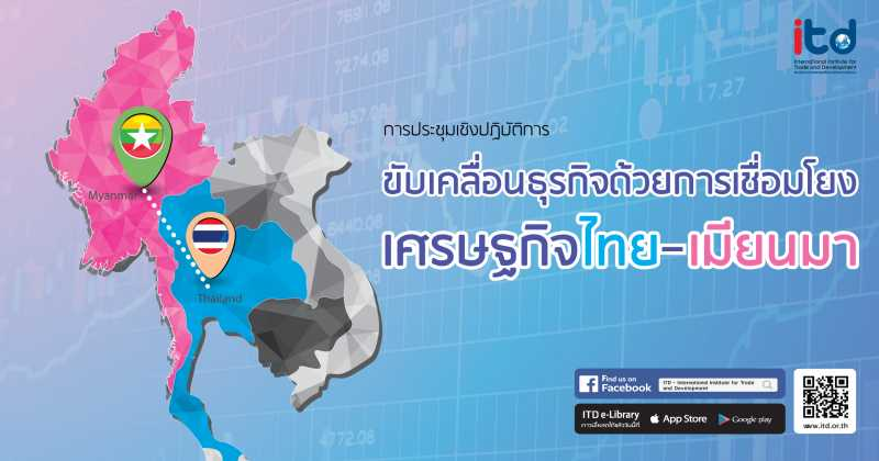 "The workshop ""Propel business by connecting Thai – Myanmar economy"