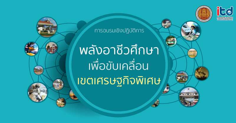 Power of Vocational Education to Move Special Economic Area Workshop