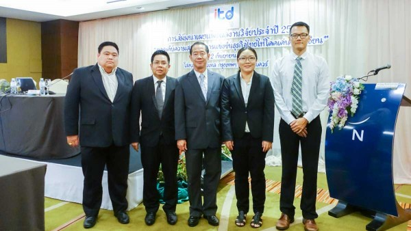 ITD arranges seminar to promote annual research 2017