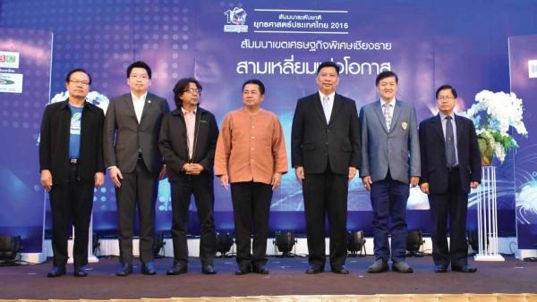 """ITD จัดงาน สัมมนาระดับชาติ ยุทธศาสตร์ประเทศไทย 2016 เรื่อง """"10 เขตเศรษฐกิจพิเศษ โอกาสทองขยายสู่อาเซียน"""" [เชียงราย]"""