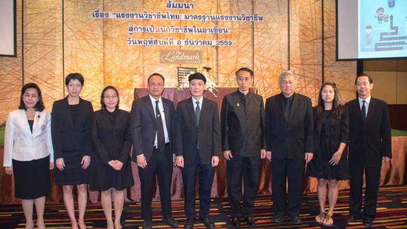 "ITD held seminar ""Thai Vocational Labor: Standard of Vocational Labor to Professional in ASEAN"