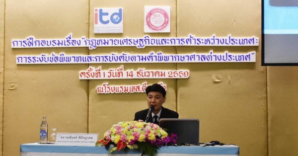 ITD held 1st training about Economic Law and International Trade : Restrain Dispute and Regulation of Judgment from International Court