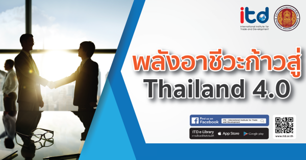 """WORKSHOP """"พลังอาชีวะก้าวสู่ Thailand 4.0 """" [จังหวัดสกลนคร]"""