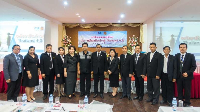 "ITD จัดงานการอบรมเชิงปฏิบัติการเรื่อง ""พลังอาชีวะก้าวสู่ Thailand 4.0"""