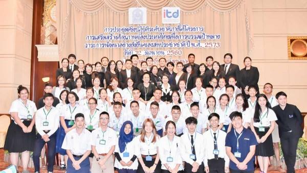 ITD จัดงานการอบรมเชิงปฏิบัติการ การเสริมสร้างศักยภาพของประเทศไทยเพื่อการบรรลุเป้าหมายวาระการพัฒนาอย่างยั่งยืนของสหประชาชาติ ปี พ.ศ 2573