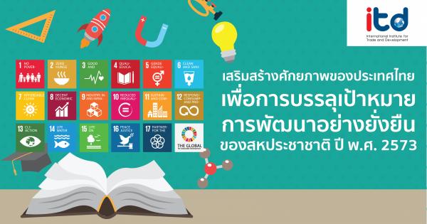 """การประชุมเชิงปฏิบัติการระดับชาติ """"การเสริมสร้างศักยภาพของประเทศไทย เพื่อการบรรลุเป้าหมายวาระการพัฒนาอย่างยั่งยืนของสหประชาชาติ ปี พ.ศ 2573"""""""