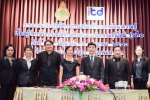 ITD ร่วมกับสพฐ. จัดการอบรมศึกษานิเทศก์ทั่วประเทศ