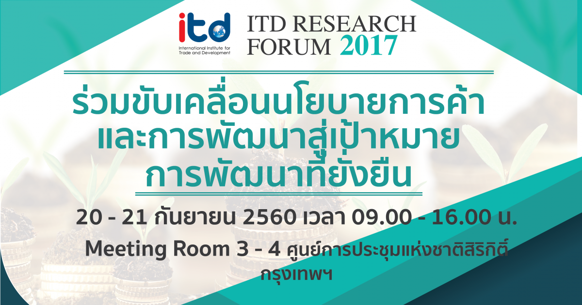 ITD Research Forum 2017 : Move trade and development policy to sustainable development goal.