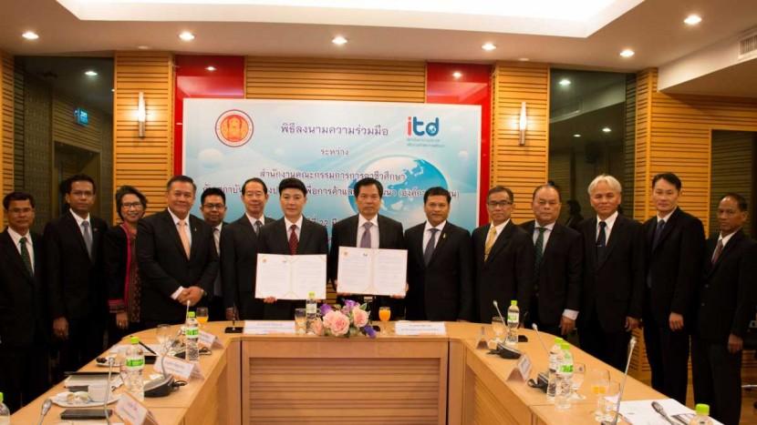 อาชีวะจับมือสถาบัน ITD  เตรียมสร้างคนเข้าสู่เส้นทางอาชีวะอาเซียน