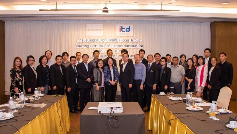 ITD จัดประชุมระดมความคิดเห็นด้านพลังงานฯ