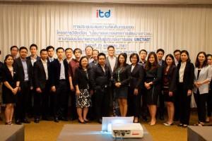 ITD จัดประชุมระดมความคิดเห็นเกี่ยวกับผู้ประกอบการเยาวชน