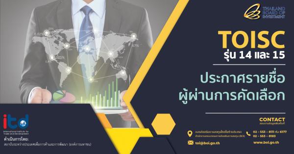 """หลักสูตร """"สร้างนักลงทุนในไทยต่างประเทศ (TOISC)"""" รุ่นที่ 14 – 15"""
