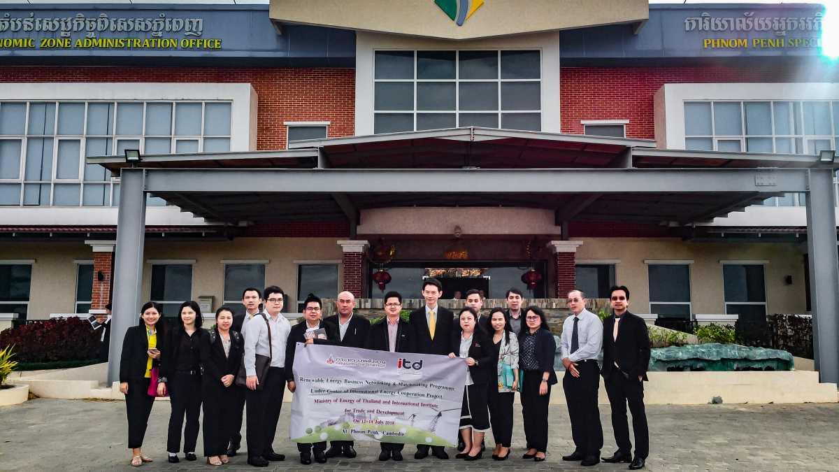 ITD เตรียมจัดงานกิจกรรมสร้างเครือข่ายจับคู่ธุรกิจ (Business Matching) ด้านพลังงานในประเทศ กัมพูชา