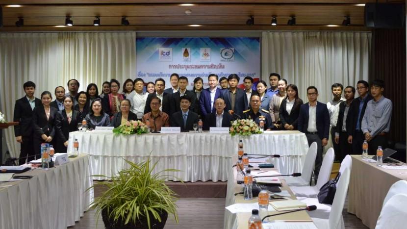 ITD จัดประชุมคิดเห็นเพื่อพัฒนาความร่วมมือทางวิชาการที่หนองคาย