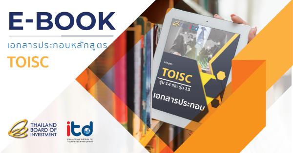 เอกสารประกอบหลักสูตร TOISC