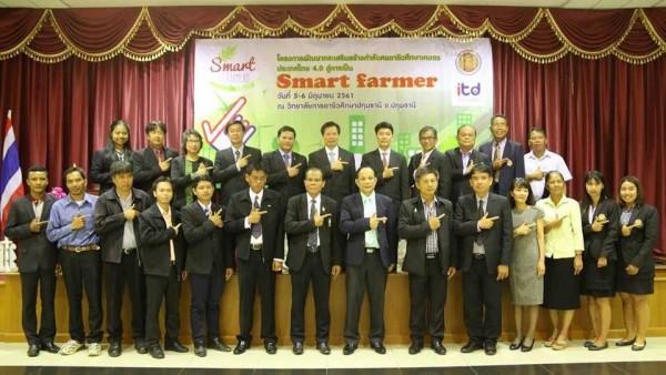 """ITD ร่วมกับสำนักงานคณะกรรมการการอาชีวศึกษาได้จัดงานฝึกอบรม """"SMART FARMER"""" สำหรับผู้บริหารสถานศึกษาและครูวิชาชีพเกษตร ครั้งที่ 1"""
