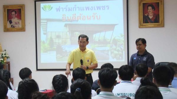 """ITD ร่วมกับสำนักงานคณะกรรมการการอาชีวศึกษาได้จัดงานฝึกอบรม Youth Camp """"SMART FARMER"""" ครั้งที่ 4"""