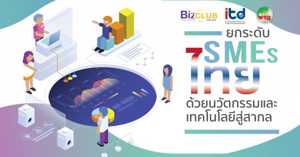 """การสัมมนาวิชาการ เรื่อง """"ยกระดับ SMEs ไทยด้วยนวัตกรรมและเทคโนโลยีสู่สากล"""""""