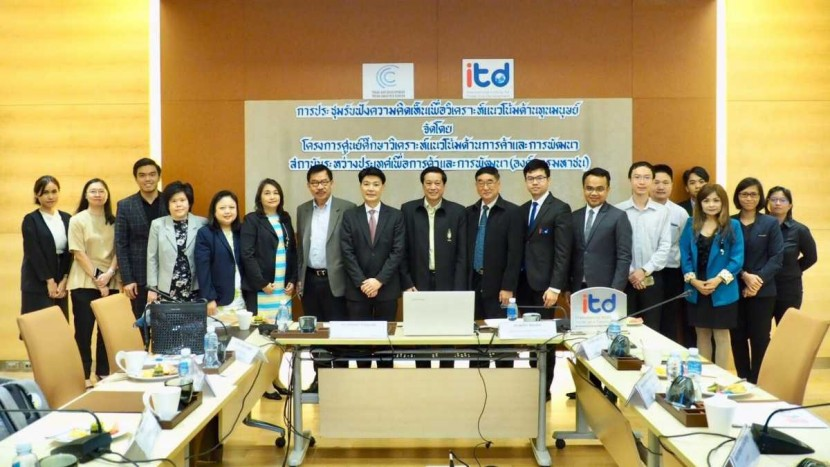 ITD จัดประชุมรับฟังความคิดเห็นเพื่อวิเคราะห์ ประเด็นด้านทุนมนุษย์