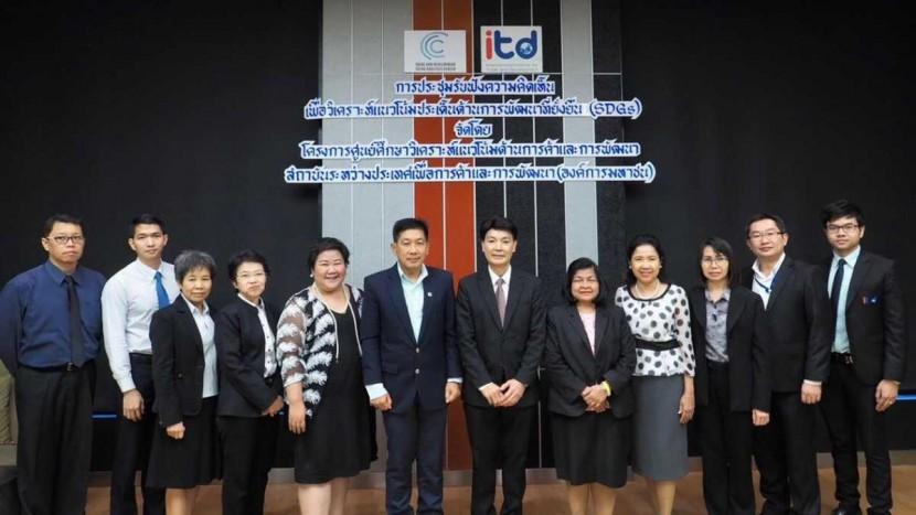 """ITD จัดประชุม """"การประชุมรับฟังความคิดเห็นเพื่อวิเคราะห์แนวโน้มประเด็นด้านการพัฒนาที่ยั่งยืน (SDGs)"""""""