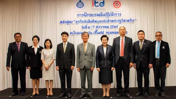 "ITD จัดการอบรมเชิงปฏิบัติการ หลักสูตร ""ธุรกิจกับสิทธิมนุษยชนสำหรับรัฐวิสาหกิจ"""
