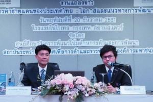 ITD แถลงผลการวิเคราะห์แนวโน้มการค้าชายแดนของประเทศไทย