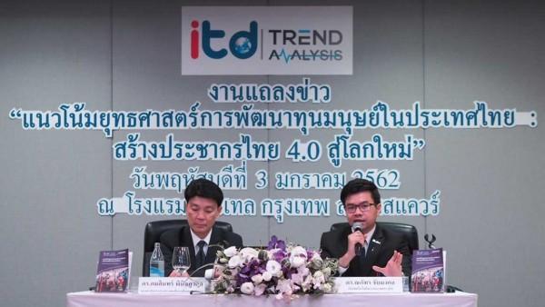 ITD แถลงผลการวิเคราะห์แนวโน้มการพัฒนาทุนมนุษย์ในประเทศไทย