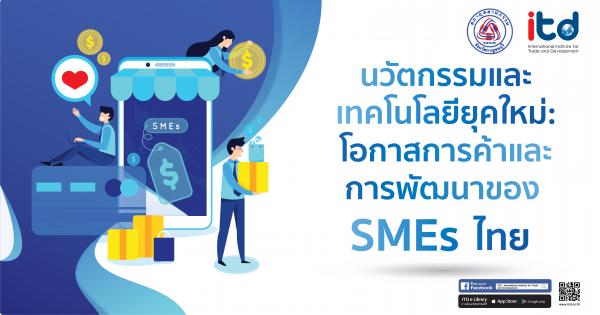 """การสัมมนาวิชาการ  เรื่อง """"นวัตกรรมและเทคโนโลยียุคใหม่: โอกาสการค้าและการพัฒนาของ SMEs ไทย"""""""
