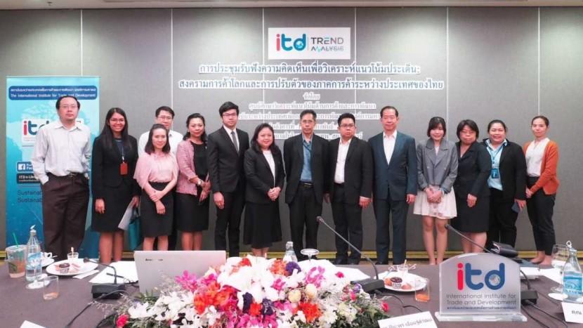 ITD จัดประชุมรับฟังความคิดเห็นด้านการค้าดิจิทัลฯ และด้านสงครามการค้าโลกฯ