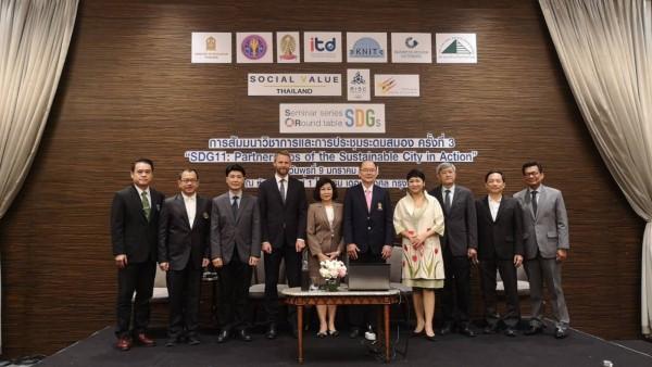 "ITD จัดการการสัมมนาวิชาการ และการระชุมระดมสมอง ครั้งที่ 3 ""SDG11: Partnerships of the Sustainable City in Action"""