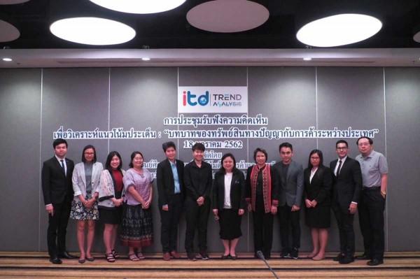 ITD จัดประชุมรับฟังความคิดเห็นเพื่อวิเคราะห์ ประเด็นทรัพย์สินทางปัญญา
