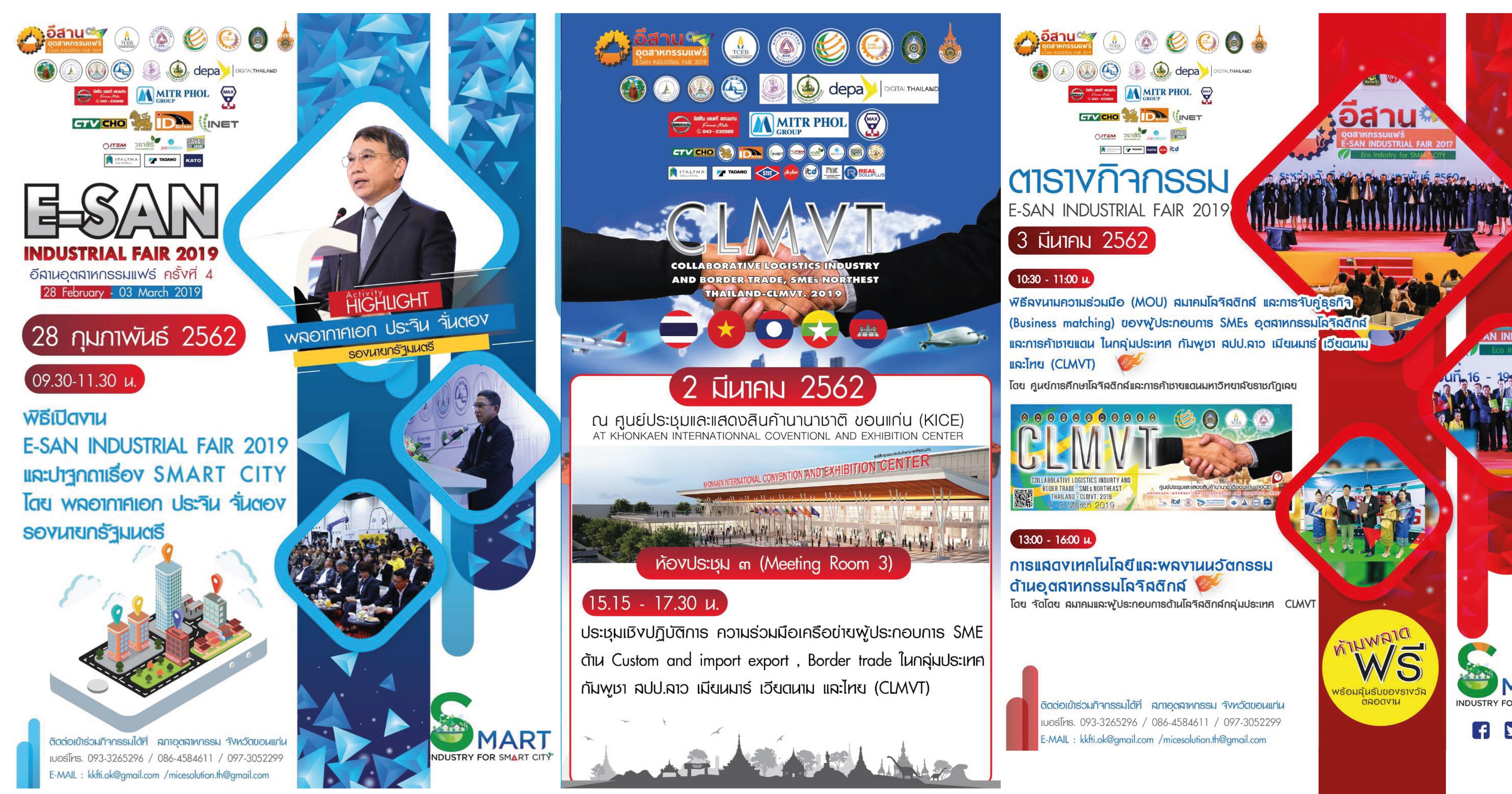 การสัมมนาวิชาการโครงการสร้างความร่วมมือผู้ประกอบการ SME ในอุตสาหกรรมโลจิสติกส์และการค้าชายแดน ประเทศกัมพูชา สปป.ลาว เมียนมาร์ เวียดนาม และไทย (CLMVT)